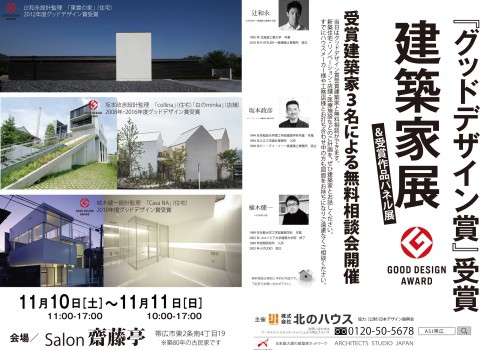11月10日(土)、11日(日)ASJ『建築家展』を開催致します!