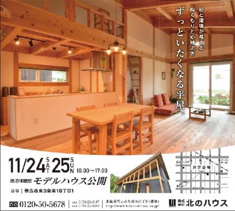 11月24日(土)、25日(日) ずっといたくなる平屋 東3条モデル公開です!