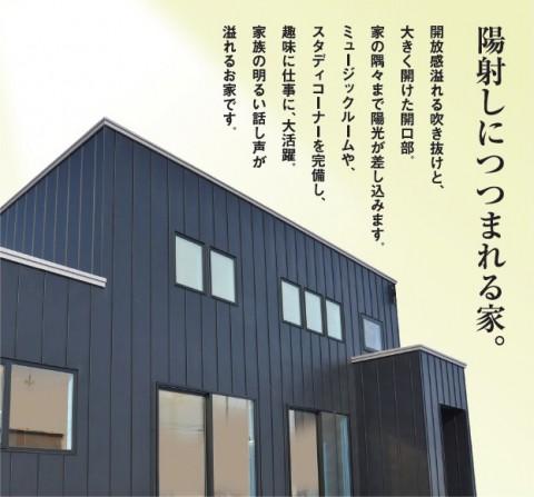 2/16(土)、17(日)の2日間で『完成住宅見学会』を開催します!