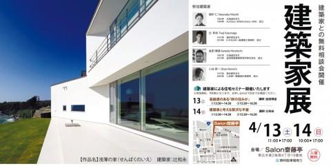 ASJ『建築家展』本日、最終日!