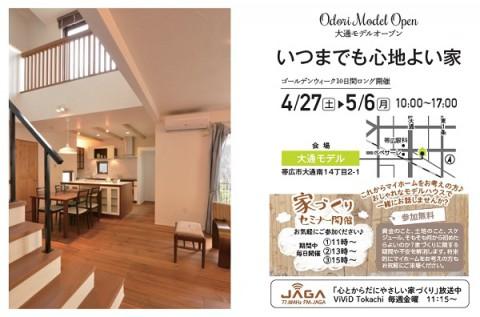 GWモデルハウス10日間ロングラン公開!大通モデルを公開します!