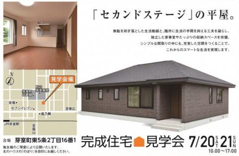 7/20(土)・21(日)芽室にて『完成住宅見学会』を開催します!