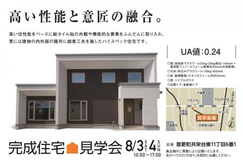 8月3日(土)・4日(日)音更町の共栄台で『完成住宅見学会』を開催します!