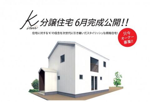 ついに完成!6月5日(土)より新モデルハウス『Kism』公開です!