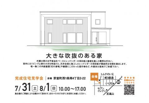 7/31(土)・8/1(日)芽室町にて『完成住宅見学会』開催!