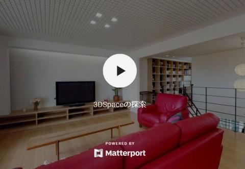お家で完成住宅見学会! 最先端VR技術『Matterport』を導入しました!