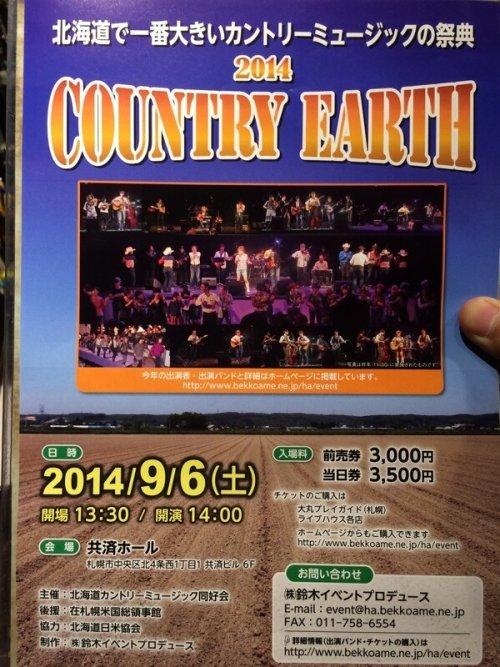 ついに明日!札幌共済ホールにて『2014 COUNTRY EARTH』開催!ψ(`∇´)ψ