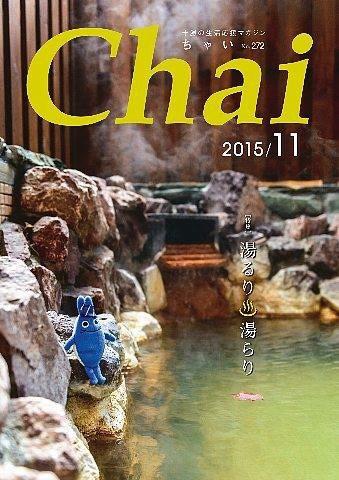 Chai11月号にGOLD RUSH店掲載しております!(^o^)