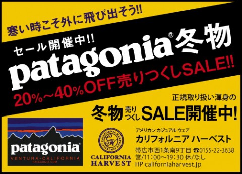 patagonia冬物売りつくしSALE開催!!!
