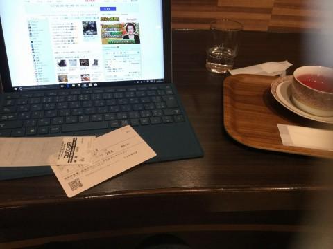 これから東京へ。