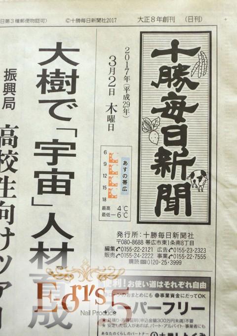 3月2日付、十勝毎日新聞・業界往来に掲載されております!