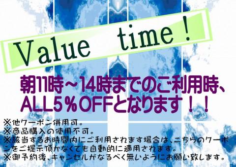 今月からValue timeサービスに変更があります。