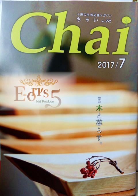 7月号のChaiに掲載しています。