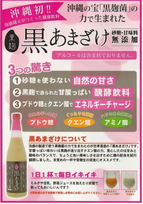 スーパーフードドリンクの黒麹で作った甘酒は当サロンだけの販売です!