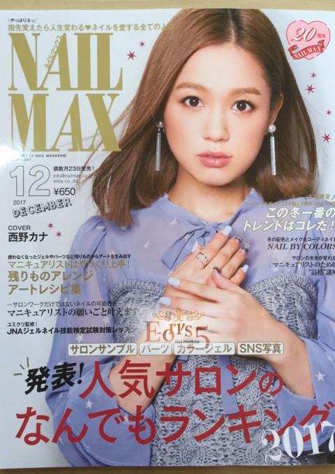 今月のNAIL MAXに掲載されています。
