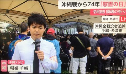 沖縄慰霊の日.