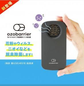 新型コロナウィルス対策のオゾバリアはお早目にご注文下さい.
