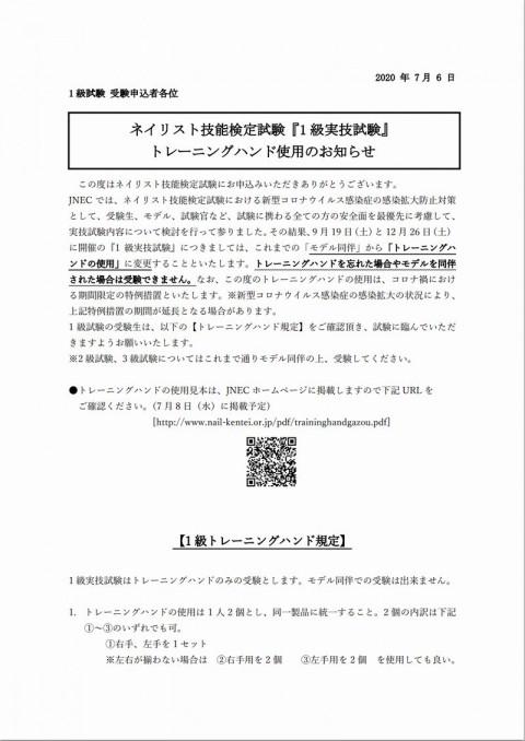 ネイリスト技能検定試験の1級実技試験のお知らせ.