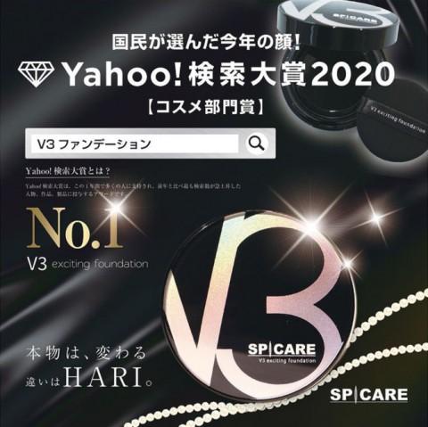 V3ファンデーションは美容クリニックでも取り扱われている商品です!