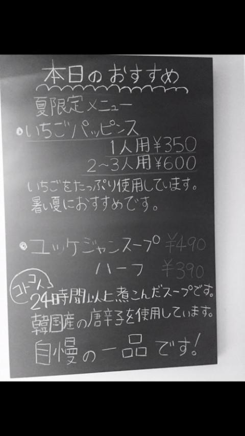 本日のおすすめ^^