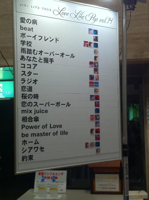 【ガッツリネタバレ】aiko LOVE LIKE POP Vol.14帯広公演参戦\(^o^)/