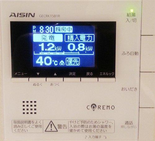 ガス発電システムコレモ1月の記録