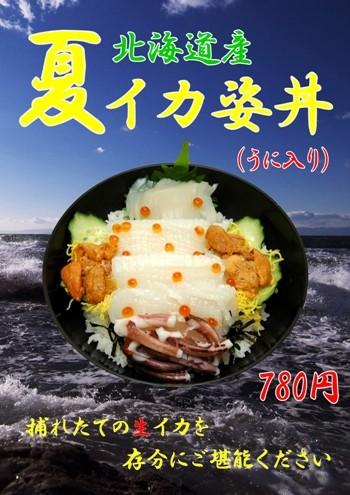 夏イカ姿丼(うに入)780円