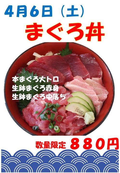 まぐろ丼が880円!!