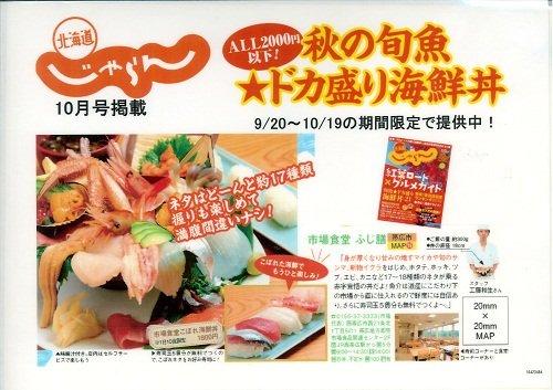 こぼれ海鮮丼1800円スタート!!