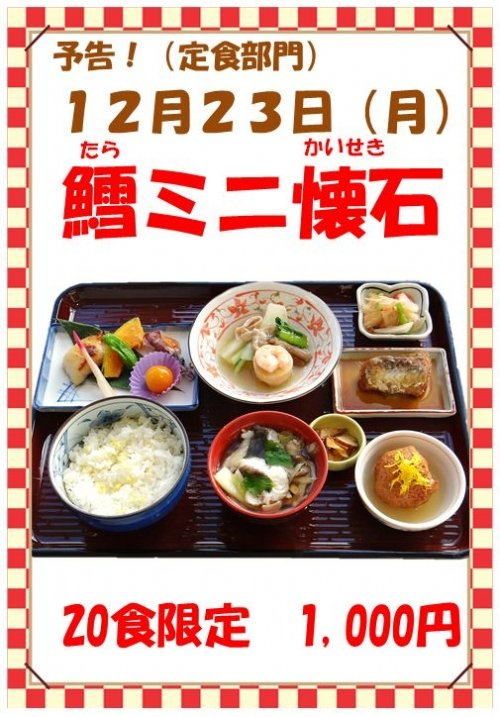 12月23日限定、鱈(たら)ミニ懐石 1000円!
