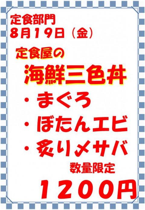 明日の朝定食(380円)は、もやしみそラーメン!