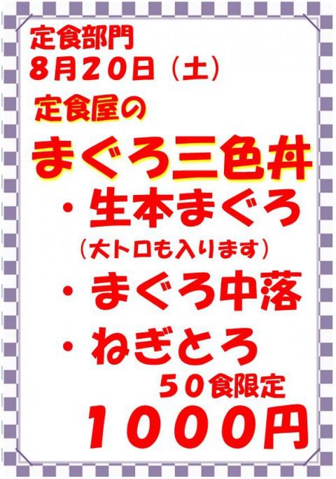 特製天丼! まぐろ丼! 海鮮三食丼! 豪華3つの丼ぶりです!