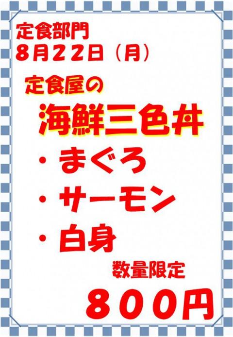 ほっけ一夜干し定食(ふじ膳の魚定食750円)