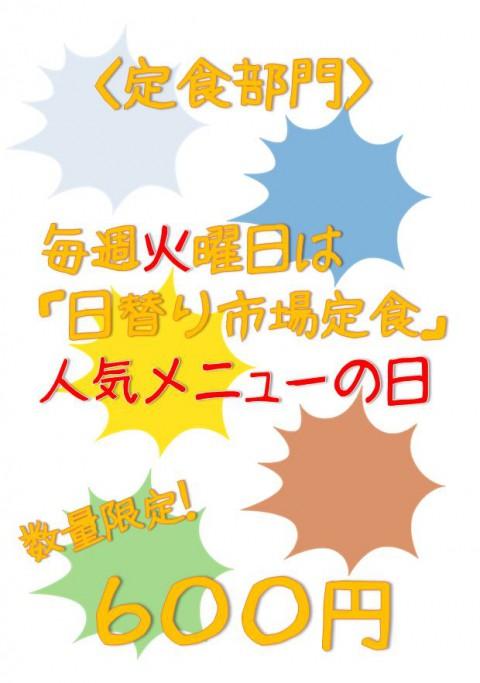 明日は人気メニューの日 → 焼肉定食が600円!!