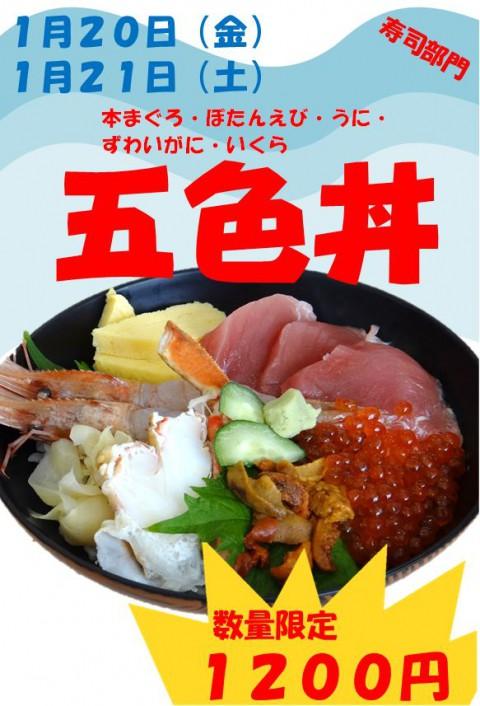 五色丼(1200円) と カニちらし(980円)
