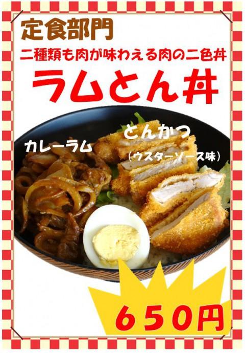定食部門の限定メニュー!! ラムとん丼650円!安いっ!
