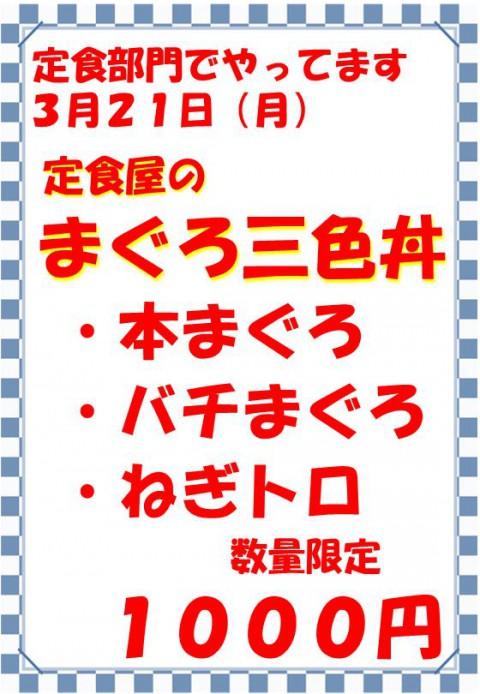 寿司コーナー、今日と明日お休みさせていただきます。