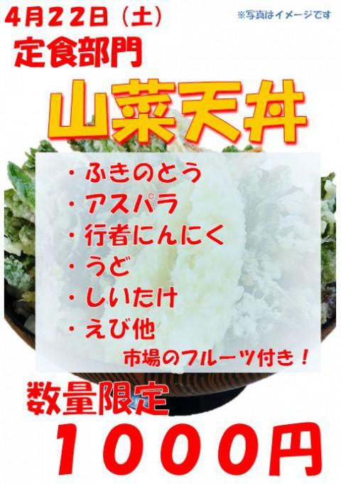 春ですっ!感謝セール!山菜天丼!特製五色丼!うに丼!まぐろ中落ち丼!