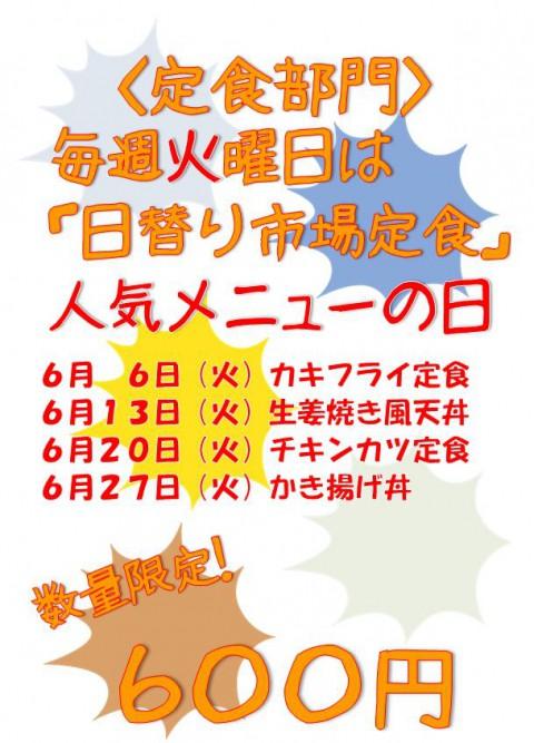 火曜日は人気メニューの日(チキンカツ定食)