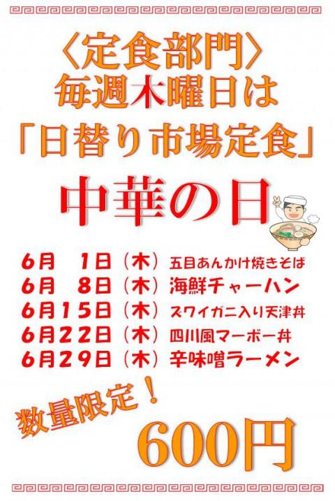 明日(6/21)はお休みです。6/22(木)は中華の日!