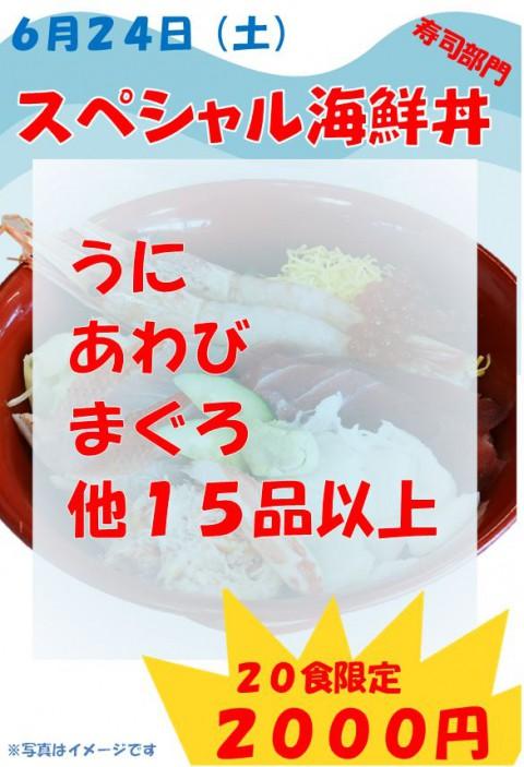 でた~っ!! スペシャル海鮮丼 2000円 っ!!!