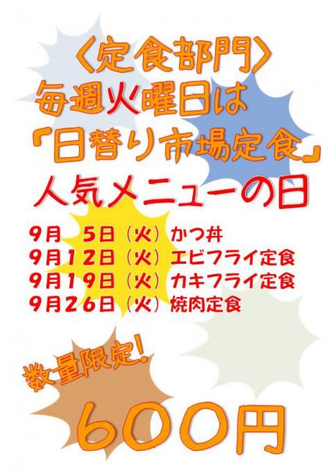 9/18(月)はお休みです。火曜日には函館産の本まぐろが!