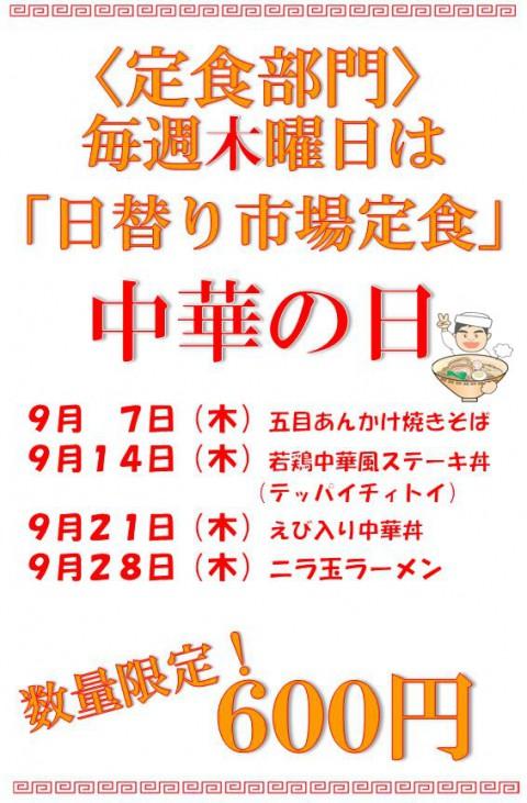明日は中華の日! えび入り中華丼(600円)