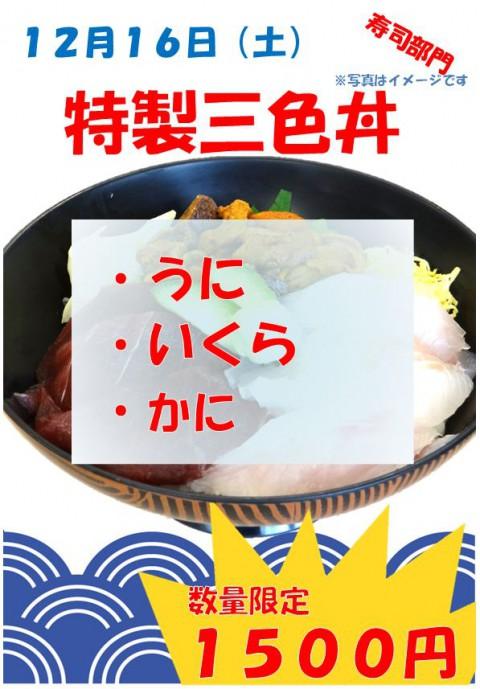 明日は寿司の「丼ぶりもの」限定営業となります。