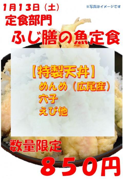 超おすすめ! 十勝広尾産のめんめの海鮮天丼!!!!!