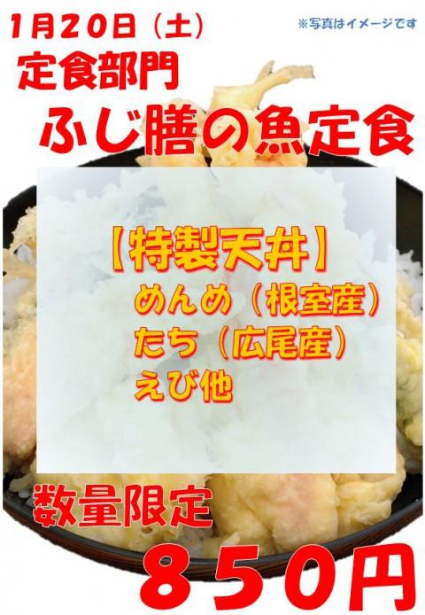 明日は土曜日!特製天丼、うに丼の限定メニューが今週も。