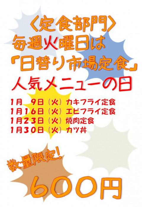 明日は火曜日。人気メニューの日。焼肉定食!!