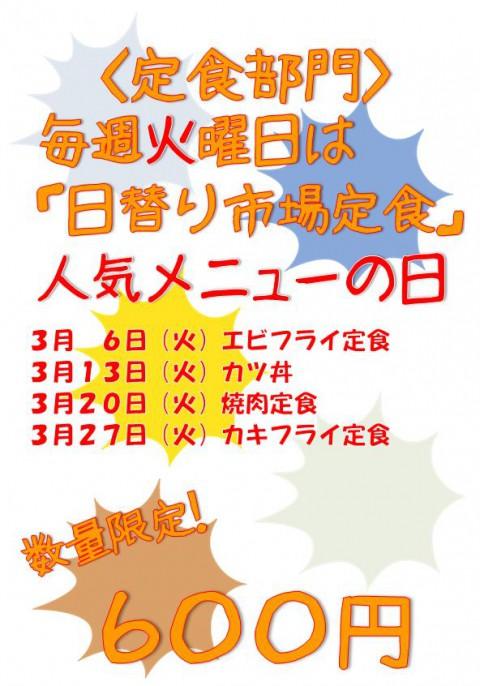 明日の人気メニューはカツ丼!!