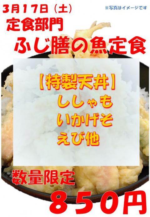 明日は特製天丼をどうぞ!!