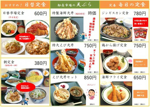 あさりご飯とかきたま汁定食(380円)